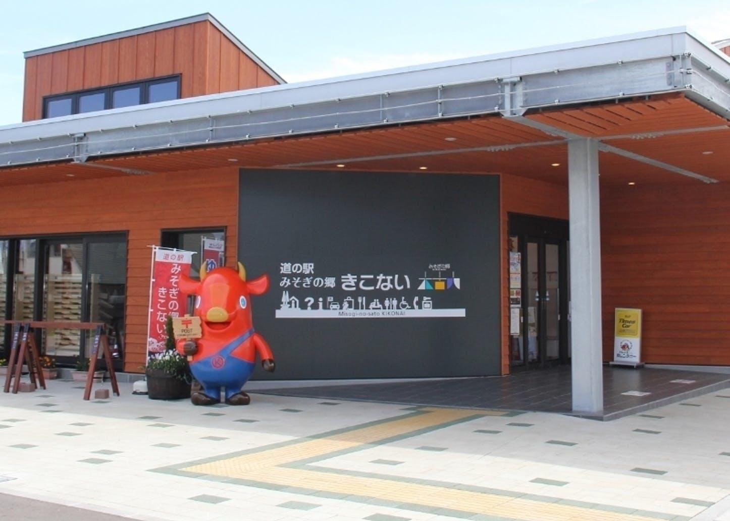 北海道木古内町