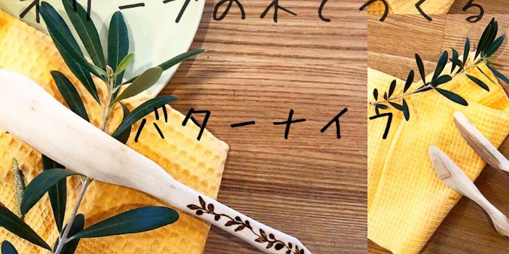 小田原の材木屋さん、木の仕事WS 「第3回オリーブの木で作るバターナイフ」