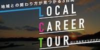 学生の地域で「やりたい」を「できる」に!ローカルキャリアツアーin日南