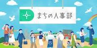 まちの人事部始動します。鎌倉の街のみんなの人事部です。