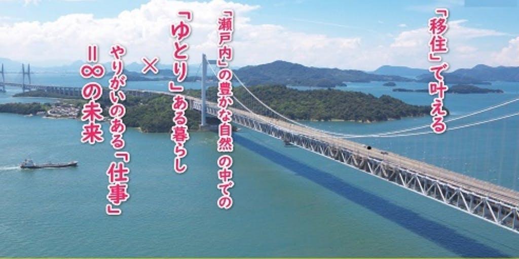 来て!見て!「瀬戸内おかやまの暮らし×しごと」を紹介、岡山のデニムワークショップもあるよ!