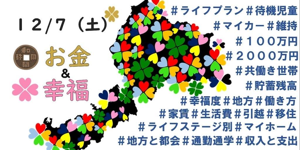 移住前に考えるお金と幸福度 ~FPが語る地方移住、研究所に聞く県民幸福度日本一の秘訣~