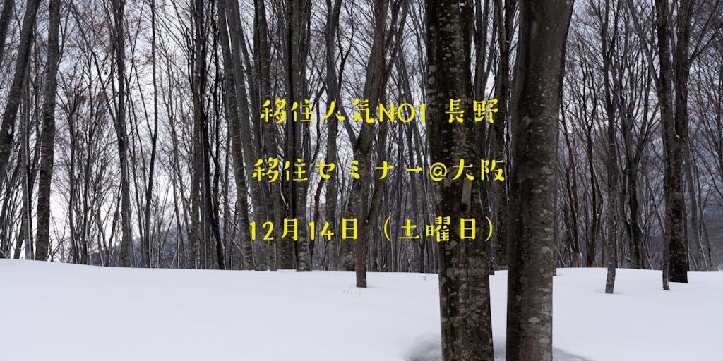 移住人気ランキング1位長野県への移住を検討している方へ 大阪で話がきけます!