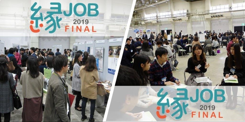 就職希望の学生に告ぐ! 縁JOB 2019 FINAL
