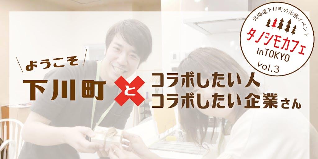 12/16開催「ようこそ!下川町とコラボしたい人&企業さん」@渋谷 募集開始!!