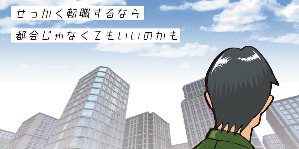 12/19札幌開催「せっかく転職するなら、都会じゃなくてもいいのかも」