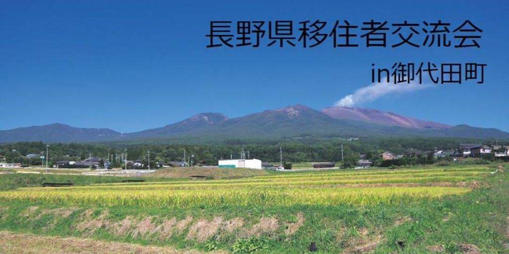 移住者交流会を長野県御代田町で開催します!みなさんでお話ししましょう!