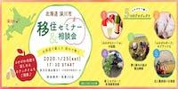 「北海道で暮らす 深川で働く」注目の5つのプロジェクトを紹介!@東京