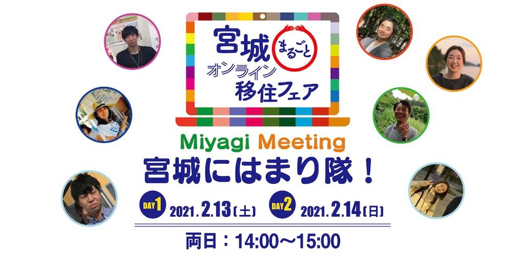 【2/13・14開催】移住してない宮城な先輩+5市町地元人と仲良くなる1時間!