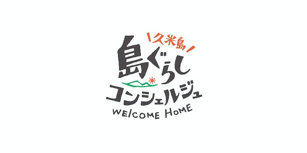 沖縄離島・久米島へ移住したい人も、久米島を知らない人も、みんなで泡盛呑んで交流しよう!【大阪開催】