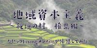 地域資本主義 〜秘境の村 椎葉編〜 カヤックLivingメンバーが体感するの巻