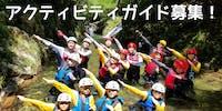 【未経験者OK!】広島市から50分の大自然、湯来温泉を拠点とした川・山のアクティビティガイド募集