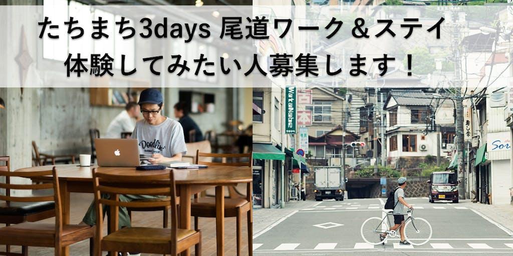 「たちまち3days 尾道ワーク&ステイ」体験したい人募集!(ワークスペース・自転車付)