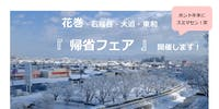 【年末12月30日】岩手・花巻『帰省フェア』を開催します!