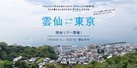 雲仙⇄東京 「クリエイティブな移住」を見る・知る・体感するツアー