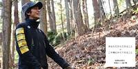伊那市50年の森ビジョン!森林資源を活かして伊那市を盛り上げてくれる方募集!