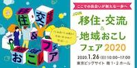 ここでの出会いが新たな一歩へ  JOIN移住&地域おこしフェア2020開催!