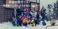 【1月16日(木)オンライン】目指せ雪ガール!~雪国暮らしのスキルの身につけ方~ LIVE!SMOUT