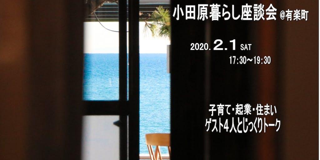 【2月1日開催】有楽町で小田原暮らしを体感できる座談会