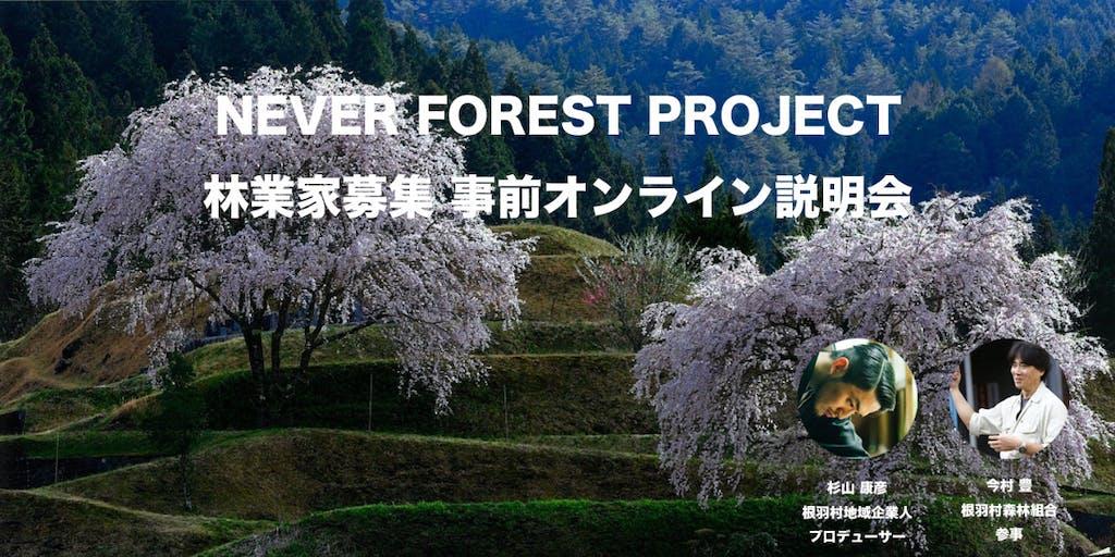 【1月29日オンライン】「ネバーフォレストプロジェクト」を一緒に推進する林業家募集!! 事前オンライン説明会に参加しませんか?