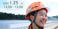 けせんぬましごとカフェvol.10 in 東京 ~愛されて働くという選択肢~船を作る女の子の話〜
