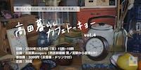 【1/19 東京開催】高田暮らしカフェトーキョー vol.4