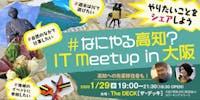 1月29日(水)19時から、IT関連の交流会「高知 IT MeetUP in 大阪」を開催! 高知での暮らし方・働き方に興味ある方集まれ!