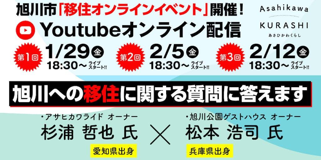 旭川市「移住オンラインイベント」開催します!