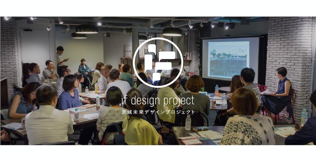 【地方で実績を作りたい方募集!】スポーツ・食・山という切り口で地方の課題解決案を提案!if design project、9月に始動!