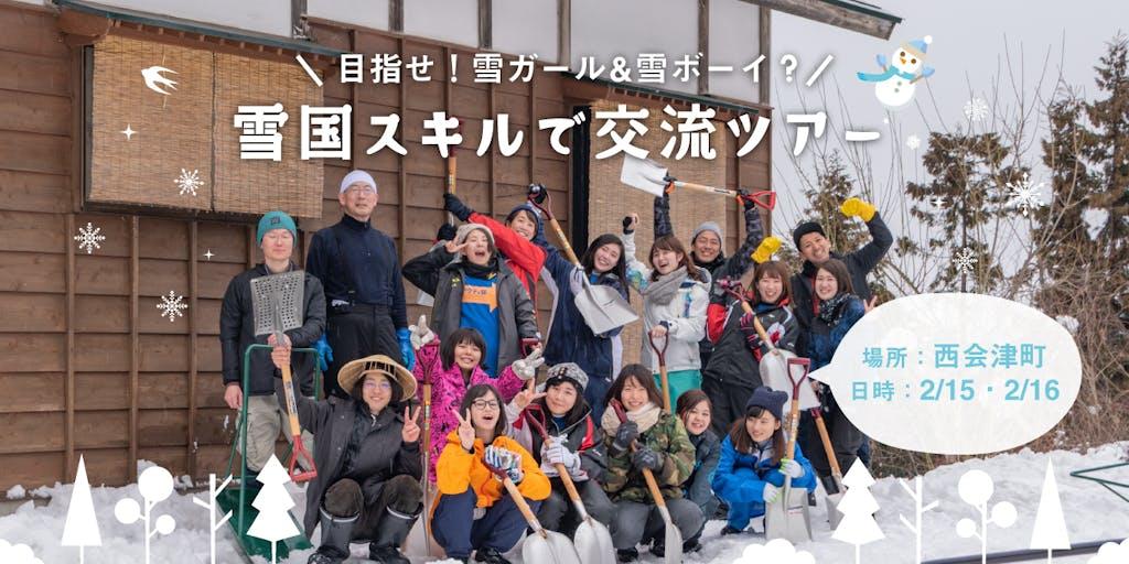 〜目指せ!雪ガール&雪ボーイ?〜「雪国スキルで交流ツアー in 西会津町」【2/15・2/16開催】