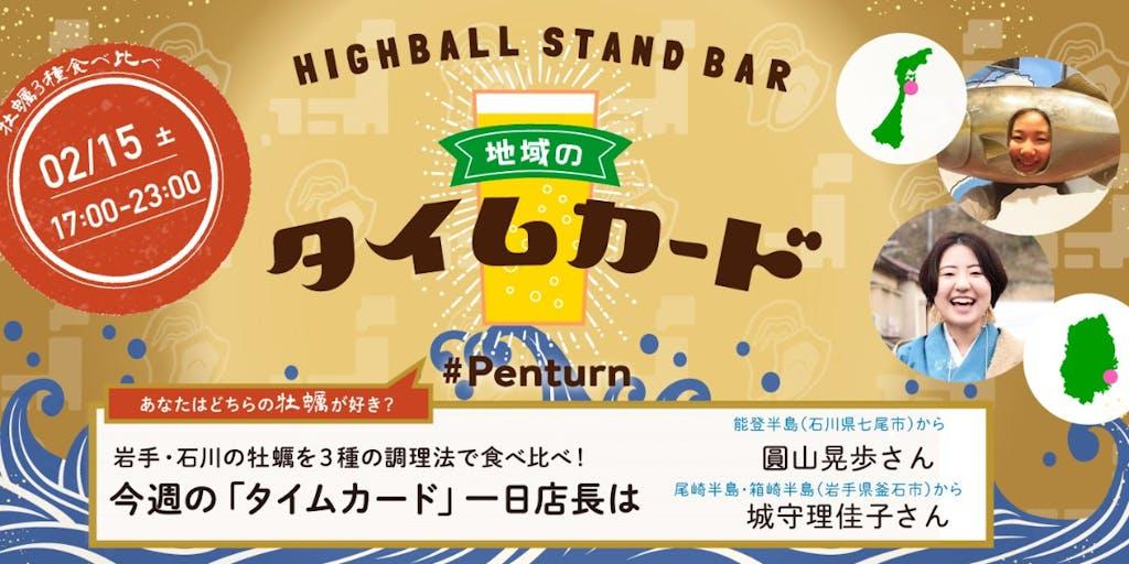 半島同盟イベント第2弾「あなたはどちらの牡蠣が好き?鎌倉で岩手・石川の牡蠣を3種の調理法で食べ比べ!」