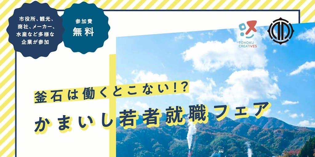 釜石市出身or縁のある方必見!2月9日(日)14時から「かまいし若者就職フェア in 東京」開催!