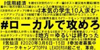 気仙沼で挑戦したい学生募集!ワークキャンプTOPPA Leaders