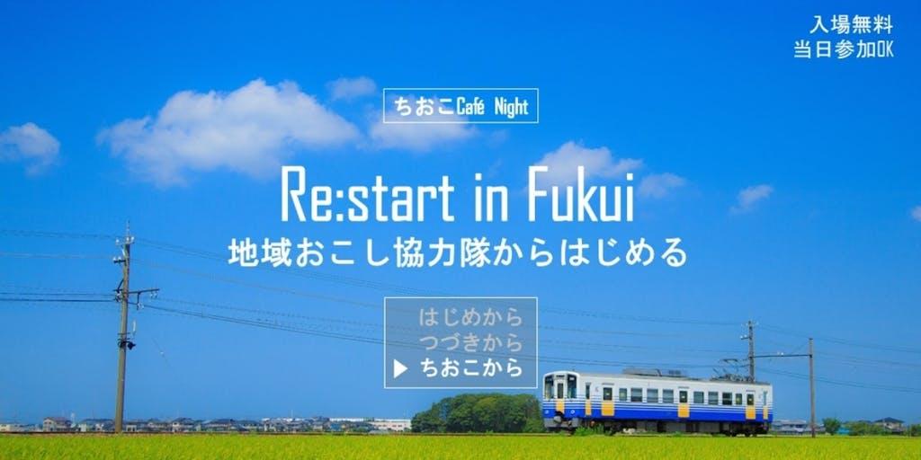 Re:start in Fukui 地域おこし協力隊からはじめる ~ちおこCafe Night~