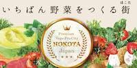 【地域の編集者募集!】日本でいちばん野菜をつくる街の魅力を全国へ!