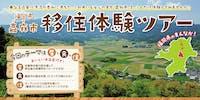 福岡県嘉麻(かま)市で開催!先輩移住者に直接会える移住体験ツアー!
