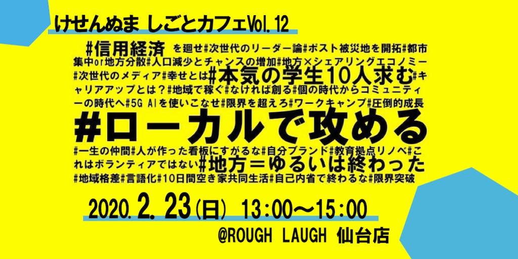 けせんぬましごとカフェVol.12 in 仙台【#ローカルで攻める】参加者募集!