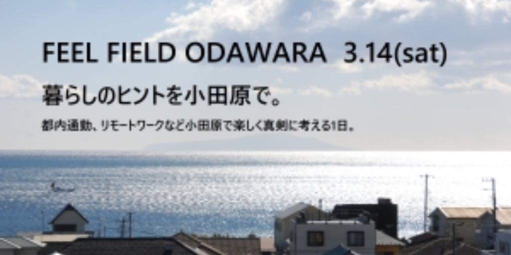 【開催延期】【参加募集】3.14 FEEL FIELD ODAWARA~暮らしのヒントを小田原で~