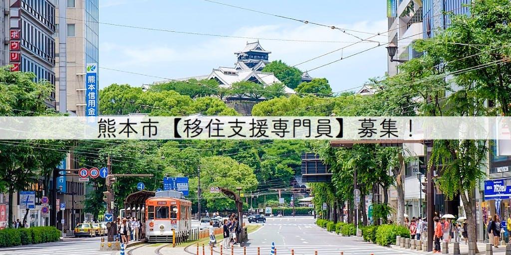 """【誰かの幸せづくりに関わりたい人集まれ!】移住希望者と一緒に、熊本市での暮らしを考える""""ライフクリエイター""""になってくれる方を募集します。"""