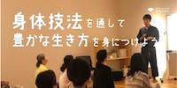 身体技法を通して豊かな生き方を身につけよう! 鎌倉で古武術から学びます