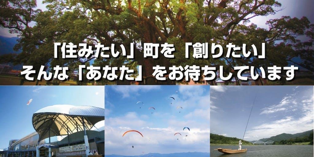 東みよし町(徳島)【地域おこし協力隊】空き家の活用・関係人口の取り組みを一緒にしませんか!
