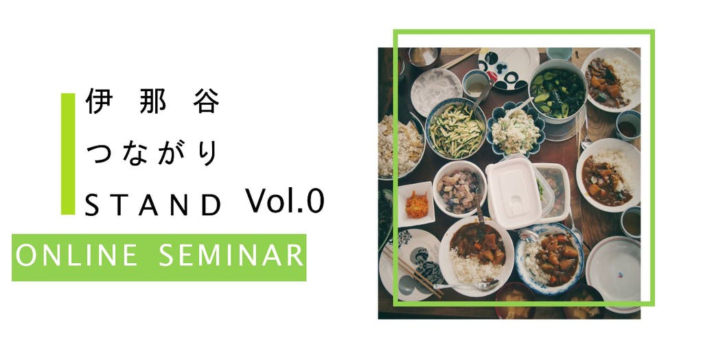 【4月5日オンライン開催】長野県伊那市の「農ある暮らしを通じたコミュニティ」について、話を聞きませんか?