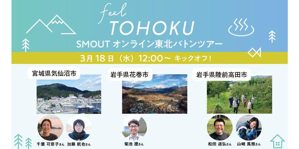 feel TOHOKUプロジェクト始動! オンライン東北バトンツアースタートします