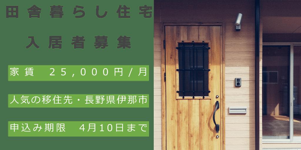 移住希望者に向けた住宅を用意しました!長野県伊那市「田舎暮らし住宅」で移住の第一歩を