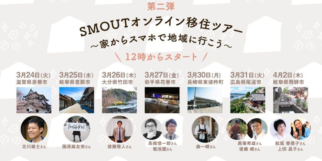 第2弾 自宅から体験できるSMOUTオンライン移住ツアー 7地域で開催します!