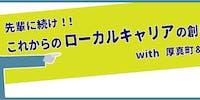 イベント「先輩に続け!これからのローカルキャリアの創りかた」開催!