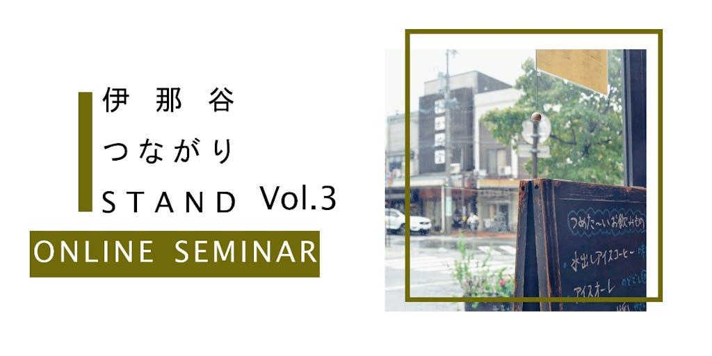 【5月20日オンライン開催】長野県伊那市の「まちなかのカフェをインフォメーションセンターに」について、話を聞きませんか?
