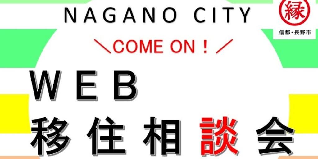 /\風景画のような山が見え、古民家カフェやレストランが多い長野市/\ オンライン移住相談始めました!