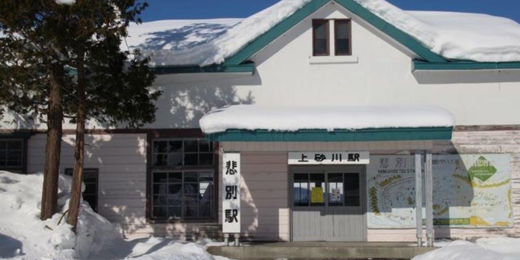 【上砂川町】北海道で一番小さな町を一緒に盛り上げていく仲間を募集します【令和2年6月以降委嘱予定】