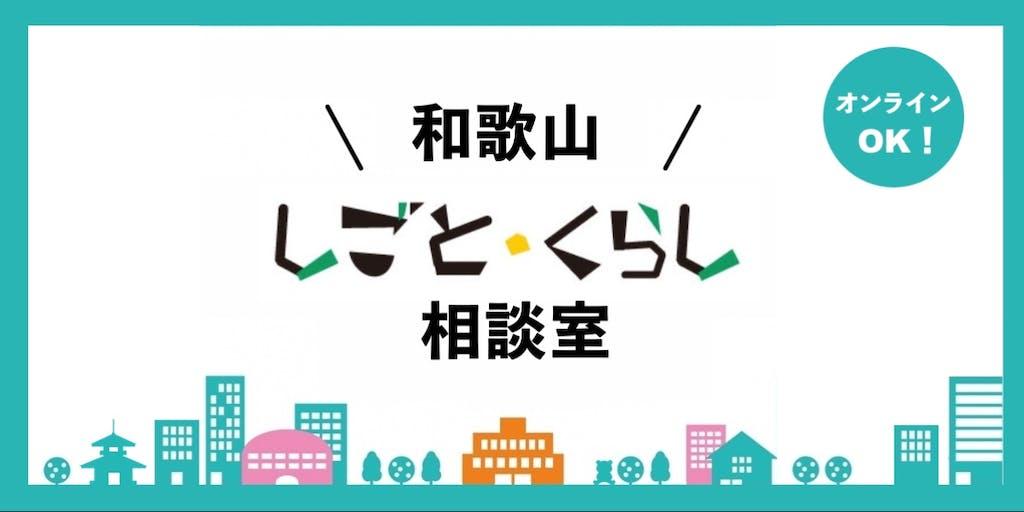 和歌山で見つける自分らしい「暮らし」と「仕事」|しごとくらし相談室